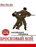 Бросковый бой китайского спецназа (+ DVD-ROM)