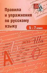 Правила и упражнения по русскому языку. 5-7 класс
