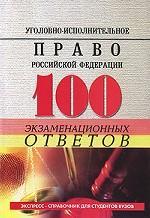 Уголовно-исполнительное право Российской Федерации. 100 экзаменационных ответов