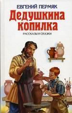 Дедушкина копилка: рассказы и сказки