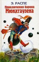 Скачать Приключения барона Мюнхгаузена  Сказки бесплатно