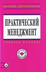 Практический менеджмент: учебное пособие (+CD)