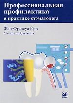 Профессиональная профилактика в практике стоматолога