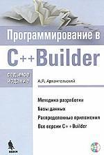 Программирование C++Builder (+CD)
