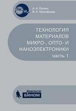 Технология материалов микро-, опто- и наноэлектроники  ч.1