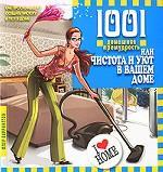 1001 домашняя премудрость или чистота и уют