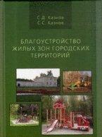 Благоустройство жилых зон городских территорий. Учебное пособие