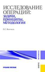 Исследование операций: задачи, принципы, методология.Уч.пос.-5-е изд