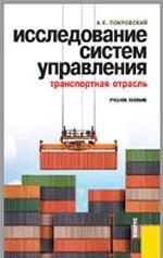 Исследование систем управления (транспортная отрасль). Учебное пособие