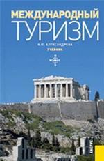 Международный туризм.Уч.-2-е изд