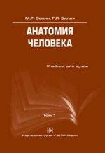 Анатомия человека: учебник в 3-х томах