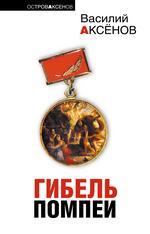 Местный хулиган Абрамашвили файл PDF
