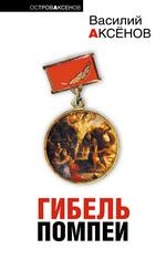 На полпути к Луне рассказ (файл PDF)