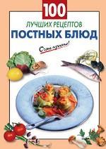 100 лучших рецептов постных блюд