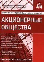 Акционерные общества. 3-е изд., перераб.и доп
