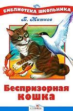 БШ. Беспризорная кошка (белая)