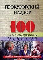 Прокурорский надзор.100 экзаменационных ответов