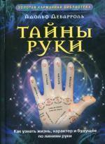 Тайны руки. Как узнать жизнь, характер и будущее по линиям руки