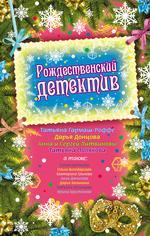 """Билет рассказ из сборника """"Рождественкий детектив"""" (файл PDF)"""