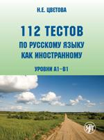 112 тестов по русскому языку как иностранному. (Книга + 1 CD)