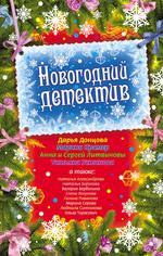 """Ледяная ночь рассказ из сборника """"Новогодний детектив"""" (файл PDF)"""
