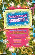 Сюрприз на Рождество рассказ из сборника Рождественский детектив (файл PDF)