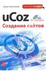 uCoz. Создание сайтов. (+CD)