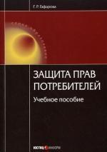 Защита прав потребителей. 3-е изд, стер