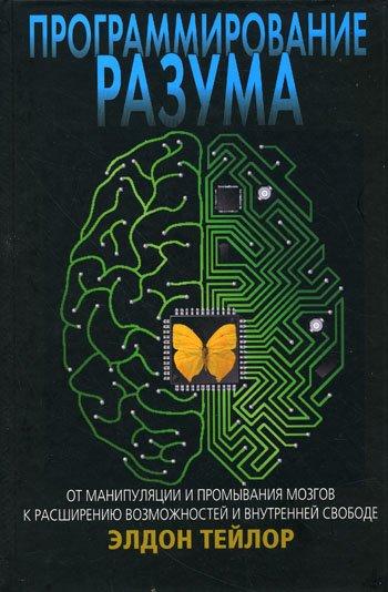 Программирование разума: от манипуляции и промывания мозгов к расширению возможностей и внутренней свободе