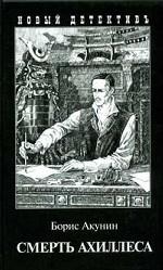 Смерть Ахиллеса: Роман