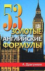 А.Н. Драгункин. 53 золотые английские формулы