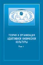Теория и организация адаптивной физической культуры. Том 1