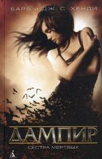 Дампир. Сестра мертвых: роман