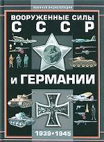 Вооруженные силы СССР и Германии 1939-1945 гг