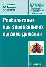 Скачать Реабилитация при заболеваниях органов дыхания. бесплатно