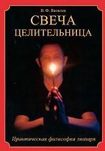 Свеча целительница.Практическая философия знахаря