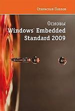 Основы Windows Embedded Standart 2009 (+ CD-ROM)