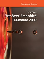 Основы Windows Embedded Standart 2009