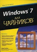 "Windows 7 для "" чайников"""
