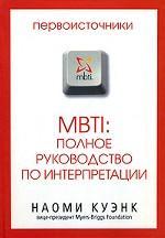 Скачать MBTI  Полное руководство по интерпретации бесплатно