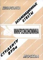Микроэкономика. Экзаменационные ответы студенту вуза. Учебное пособие для ВУЗов