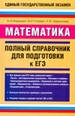 Математика. Полный справочник для подготовки к ЕГЭ