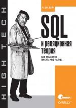 SQL и реляционная теория. Как грамотно писать код на SQL
