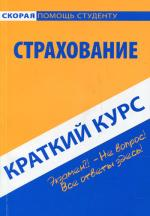 Краткий курс по страхованию. 4-е изд., перераб