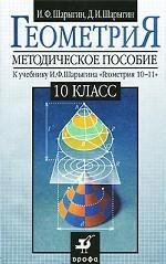 Геометрия. Методическое пособие, 10 класс