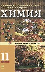 Химия. Профильный уровень, 11 кл