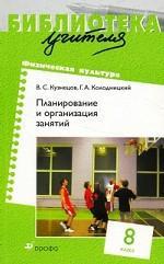 Физическая культура. Планирование и организация занятий. 8 кл