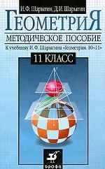 Геометрия. Методическое пособие, 11 класс