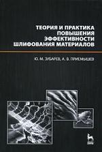 Теория и практика повышения эффективности шлифования материалов. Учебное пособие