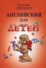 Английский для детей. В 2 ч. (ч/б иллюстрации)